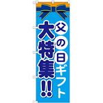 のぼり旗 父の日ギフト大特集!! (GNB-1656)