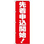 のぼり旗 先着申込開始! (GNB-1661)