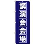 のぼり旗 講演会会場 (GNB-1664)