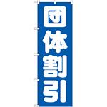 のぼり旗 団体割引 (GNB-1665)