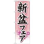 のぼり旗 新盆フェア (GNB-1666)