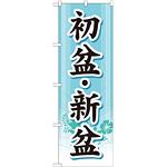 のぼり旗 初盆・新盆 (GNB-1667)
