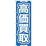 のぼり旗 高価買取 青 (GNB-167)