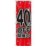 のぼり旗 40%OFF開催中 (GNB-1671)