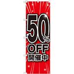 のぼり旗 50%OFF開催中 (GNB-1672)