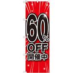 のぼり旗 60%OFF開催中 (GNB-1673)