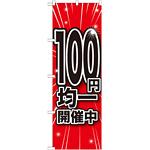 のぼり旗 100円均一開催中 (GNB-1678)