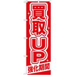 のぼり旗 買取UP (GNB-168)