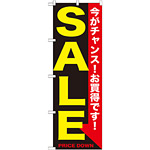 のぼり旗 SALE 黄黒 (GNB-1681)