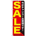 のぼり旗 SALE 黄赤 (GNB-1682)