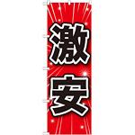 のぼり旗 激安 (GNB-1683)