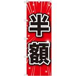 のぼり旗 半額 (GNB-1685)