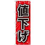 のぼり旗 値下げ (GNB-1686)