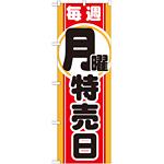 のぼり旗 毎週月曜特売日 (GNB-1690)