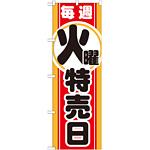 のぼり旗 毎週火曜特売日 (GNB-1691)