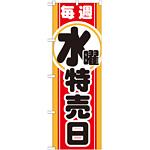 のぼり旗 毎週水曜特売日 (GNB-1692)