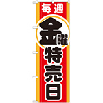 のぼり旗 毎週金曜特売日 (GNB-1694)
