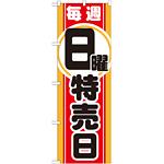 のぼり旗 毎週日曜特売日 (GNB-1696)