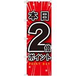 のぼり旗 本日2倍ポイント (GNB-1697)