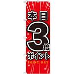 のぼり旗 本日3倍ポイント (GNB-1698)