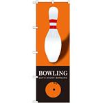 のぼり旗 BOWLING(ボウリング) オレンジ (GNB-1704)