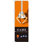のぼり旗 GAME(ゲーム) オレンジ (GNB-1712)