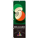 のぼり旗 BILLIARD(ビリヤード) グリーン (GNB-1716)