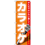 のぼり旗 カラオケ (GNB-1719)