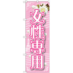 のぼり旗 女性専用 (GNB-1726)