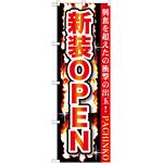 のぼり旗 新規OPEN (GNB-1739)