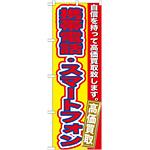 のぼり旗 携帯電話・スマートフォン (GNB-174)