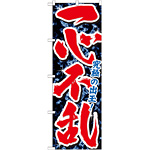 のぼり旗 一心不乱 (GNB-1742)