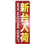 のぼり旗 新台入荷 NEW MACHINE DEBUT(GNB-1744)