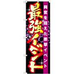 のぼり旗 最強イベント (GNB-1745)