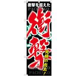 のぼり旗 衝撃 (GNB-1746)