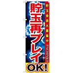 のぼり旗 貯玉再プレイOK! (GNB-1747)