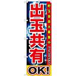 のぼり旗 出玉共有OK! (GNB-1748)