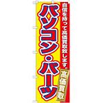 のぼり旗 パソコン・パーツ (GNB-175)