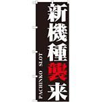 のぼり旗 新機種襲来 (GNB-1750)