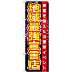 のぼり旗 地域最強宣言店 (GNB-1752)