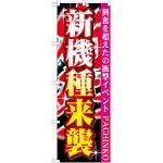 のぼり旗 新機種来襲 (GNB-1757)