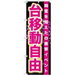 のぼり旗 台移動自由 (GNB-1761)