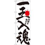 のぼり旗 一玉入魂 白 (GNB-1764)