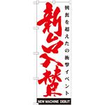 のぼり旗 新台入替 (GNB-1766) 白地 赤文字