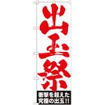 のぼり旗 出玉祭 (GNB-1767)