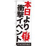のぼり旗 本日より衝撃イベント (GNB-1769)