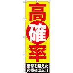 のぼり旗 高確率 (GNB-1773)