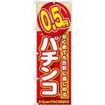 のぼり旗 0.5円パチンコ (GNB-1774)