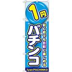 のぼり旗 1円パチンコ (GNB-1775)