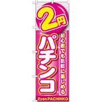 のぼり旗 2円パチンコ (GNB-1776)